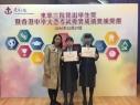 2015-2016年東華三院傑出學生獎頒...