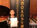 香港亞太青少年鋼琴比賽