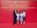 東華三院傑出學生比賽頒獎禮