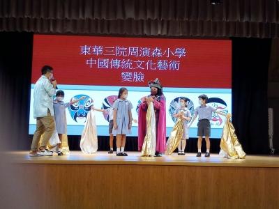 中國文化藝術表演--變臉