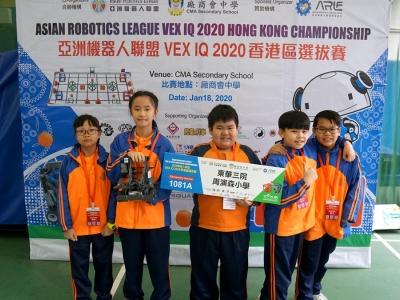 亞洲機械人聯盟VEX IQ 2020香港區選拔賽