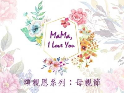 Ma Ma I Love You