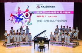 東華三院音樂學院周年匯演2017