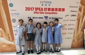 「2017 IPEA 打擊樂菁英賽」(香港、澳門、台灣賽區)