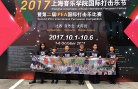 2017上海音樂學院國際打擊樂節暨第二屆IPEA國際打擊樂比賽(Day 3)
