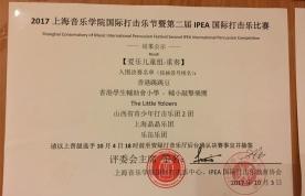 2017上海音樂學院國際打擊樂節暨第二屆IPEA國際打擊樂比賽--成績公佈了...