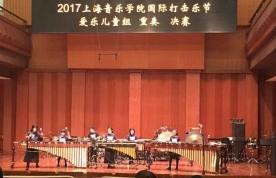2017上海音樂學院國際打擊樂節暨第二屆IPEA國際打擊樂比賽(Day 5)