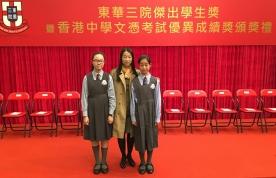 2016-2017年度東華三院傑出學生獎頒獎禮