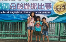 葵青區分齡游泳比賽2019