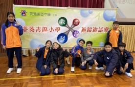 荃葵青區小學數理科技遊蹤邀請賽