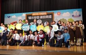 「惜水學堂」節約用水教育計劃頒獎禮