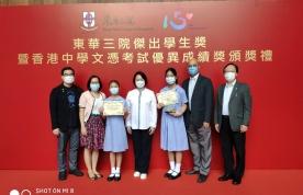 東華三院傑出學生頒獎禮