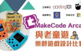 Makecode Arcade 齊心防疫小遊戲設計比賽
