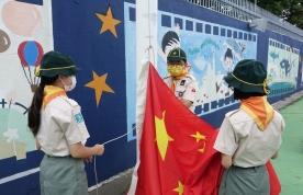 香港回歸祖國24周年紀念日升旗儀式