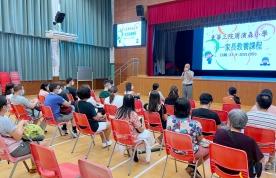 教養孩子‧一年級家長課程之「幼小銜接學習篇」家長講座