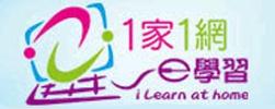 1家1網e學習